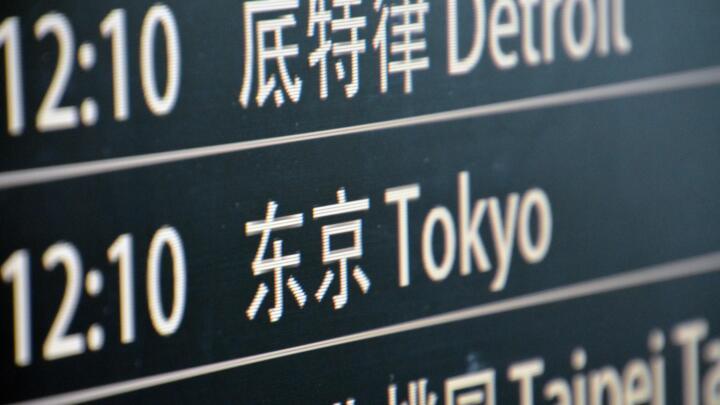 Tokio 24h